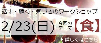 140223WS_ban.jpg
