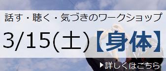 140315WS_ban.jpg