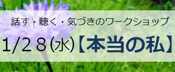 150128WS_ban.jpg