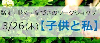 150326WS_ban.jpg