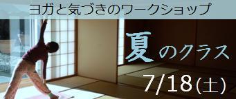 150718yoga_ban.jpg