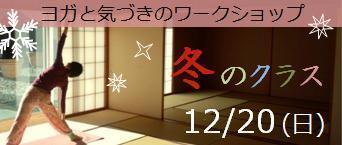 151220yoga_ban.jpg