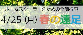 160425homeschool_ensoku_ban.jpg