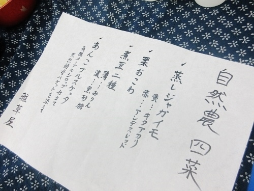 IMG_1715shizennou_menu.JPG