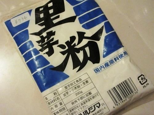 IMG_3412satoimoko.JPG
