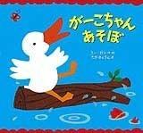 gakochan.jpg