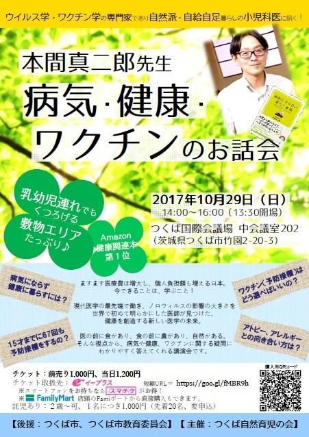 honma_tsukuba_1.jpg