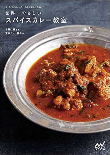 spice_curry.jpg