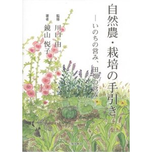 001-shizennou-saibai.jpg