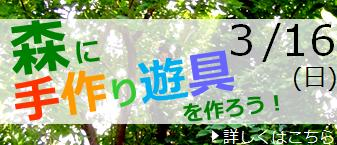 140316mori_ban.jpg