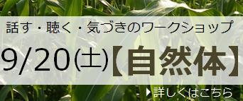 140920WS_ban.jpg