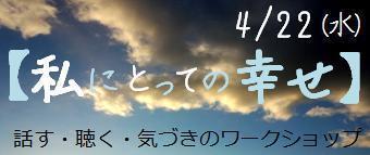 150422WS_ban.jpg