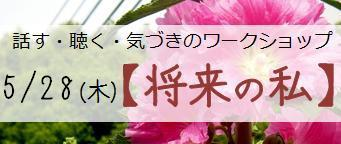 150528WS_ban.jpg