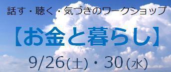 150926WS_ban.jpg