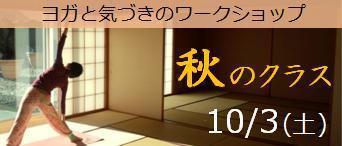 151003yoga_ban.jpg