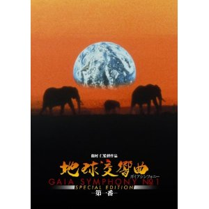 地球交響曲(ガイアシンフォニー)第一番.jpg