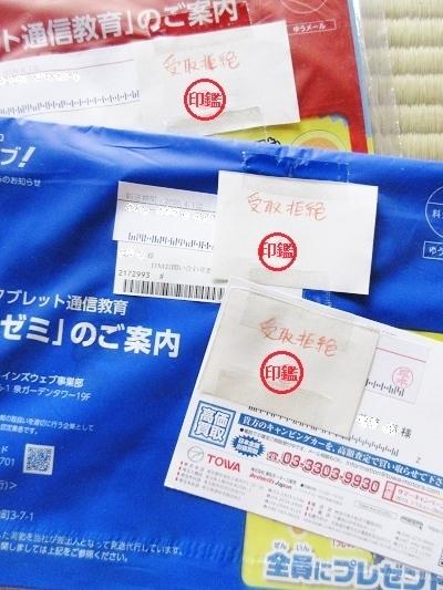 FILE225uketori_kyohi.JPG