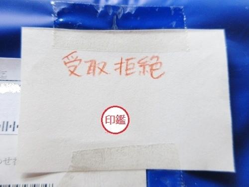 FILE457uketori_kyohi.JPG