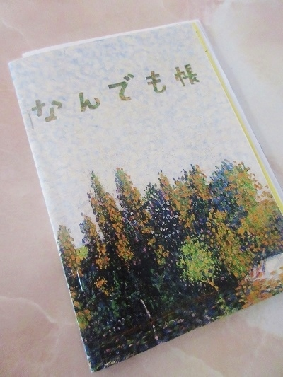 IMG_1810mini_notebook.JPG