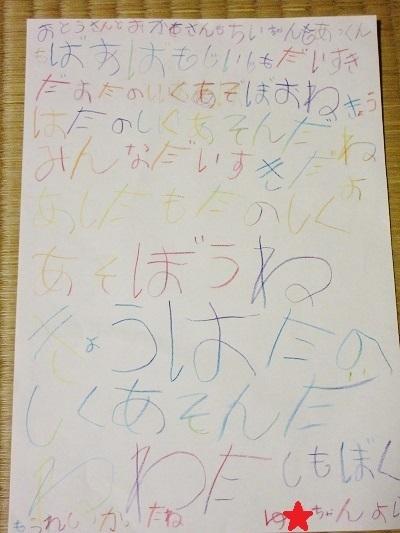 IMG_4451Y_otegami.JPG