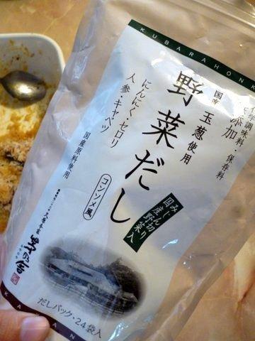 P1070250yasaidashi.JPG