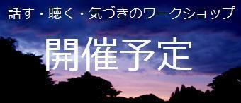 WSyotei_ban.jpg