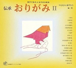 fukuinkan_origami2.jpg