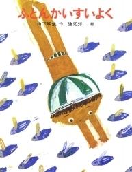 futon_kaisuiyoku.jpg