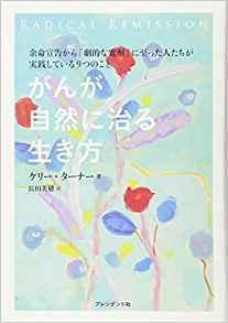 gan_ga_shizen_ni_naoru.jpg