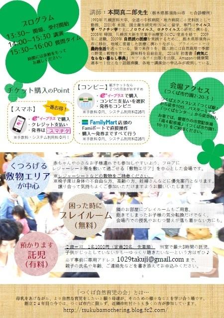 honma_tsukuba_2.jpg
