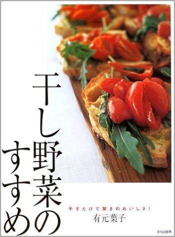 hoshiyasai.jpg