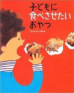 kodomo_ni_tabesasetai_oyatsu.jpg