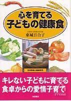 kokoro_kodomo_kennkousyoku.jpg