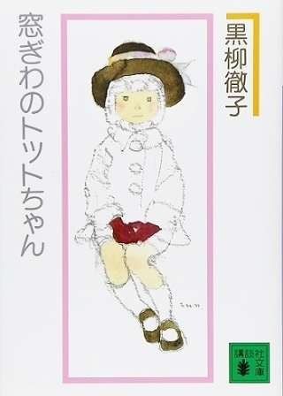 madogiwa_no_totto_chan.jpg