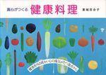 magokoro_kenkou_ryouuri.jpg