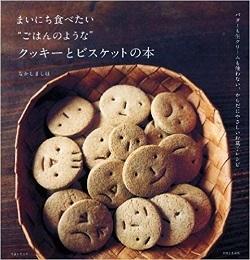 mainichi_tabetai_gohan_cookie.jpg