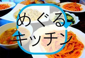 meguru_kitchen_ban.jpg