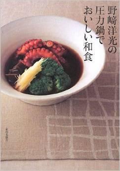 nozaki-aturyoku.jpg
