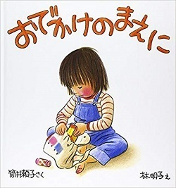 odekake_no_mae_ni.jpg