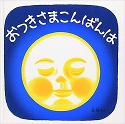 otsukisama_konbanwa.jpg