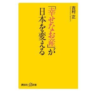 shiawase-osan.jpg