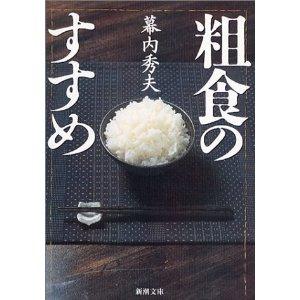 sosyoku_no_susume.jpg
