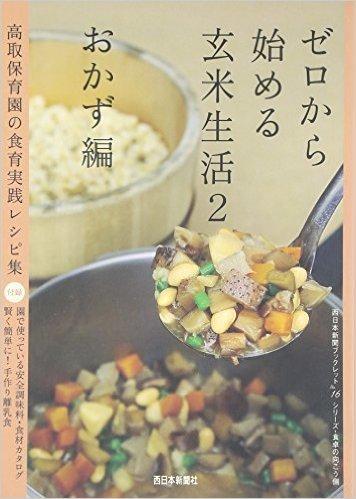 takatori_genmai_okazu.jpg