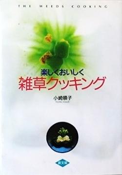tanoshiku_oishiku_zassou_cooking.jpg