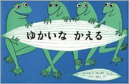 yukainakaeru.jpg